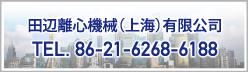 田邊離心機械(上海)有限公司